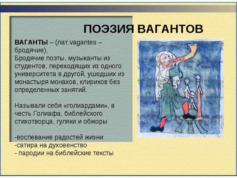 ПОЭЗИЯ ВАГАНТОВ ВАГАНТЫ – (лат.vagantes – бродячие), Бродячие поэты, музыкант...