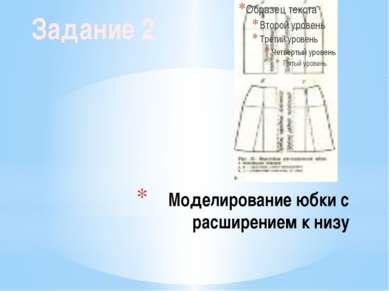 Моделирование юбки с расширением к низу Задание 2