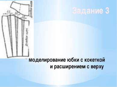 Моделирование юбки с кокеткой и расширением с верху Задание 3