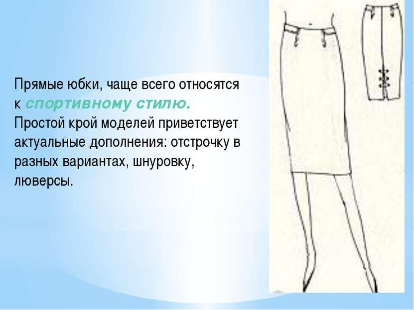 Прямые юбки, чаще всего относятся к спортивному стилю. Простой крой моделей п...