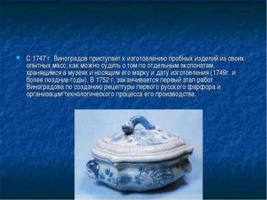 С 1747 г. Виноградов приступает к изготовлению пробных изделий из своих опытн...