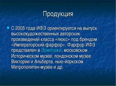 Продукция С 2005 года ИФЗ ориентируется на выпуск высокохудожественных авторс...