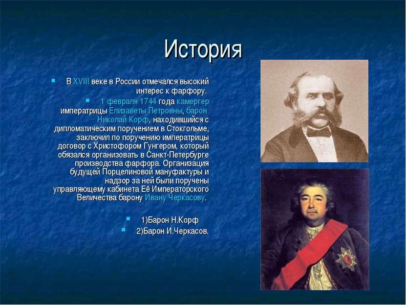 История В XVIII веке в России отмечался высокий интерес к фарфору. 1 февраля ...