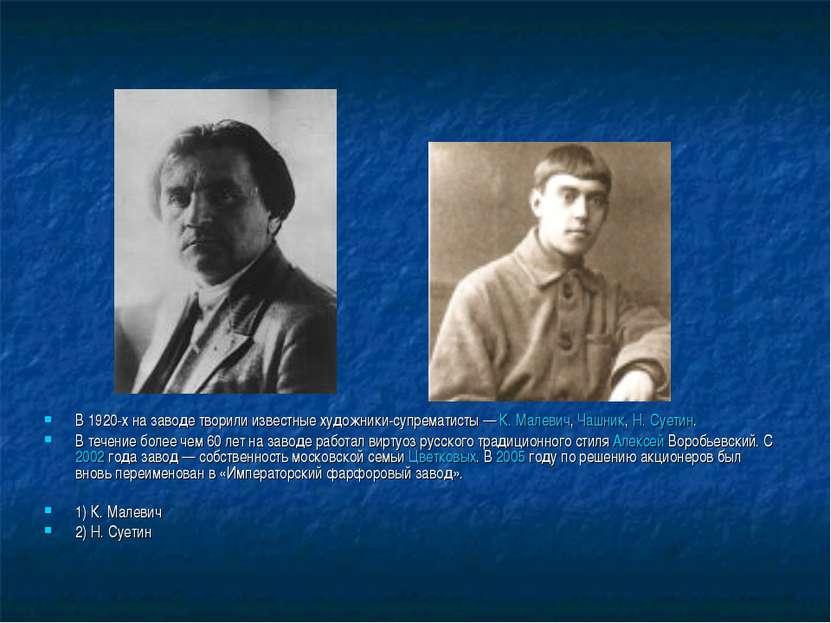 В 1920-х на заводе творили известные художники-супрематисты — К. Малевич, Чаш...