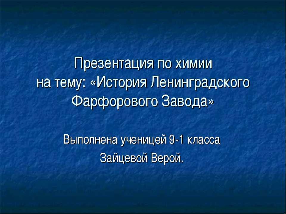 Презентация по химии на тему: «История Ленинградского Фарфорового Завода» Вып...