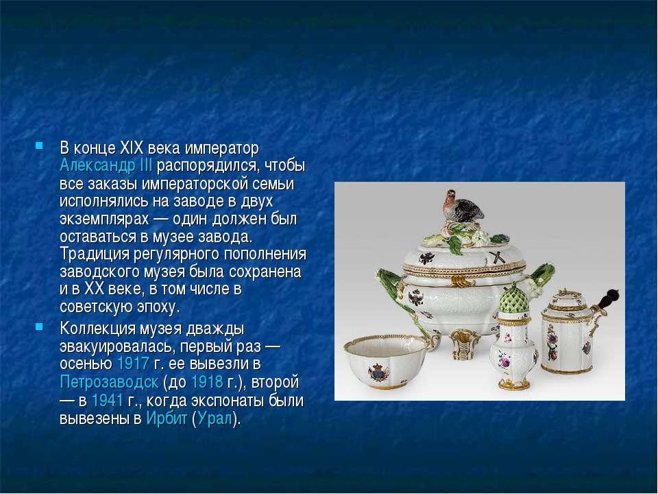 В конце XIX века император Александр III распорядился, чтобы все заказы импер...