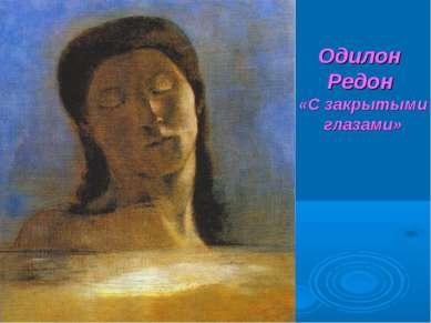 Одилон Редон «С закрытыми глазами»