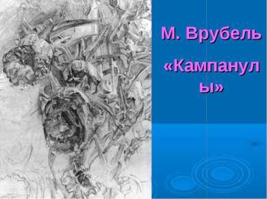 М. Врубель «Кампанулы»
