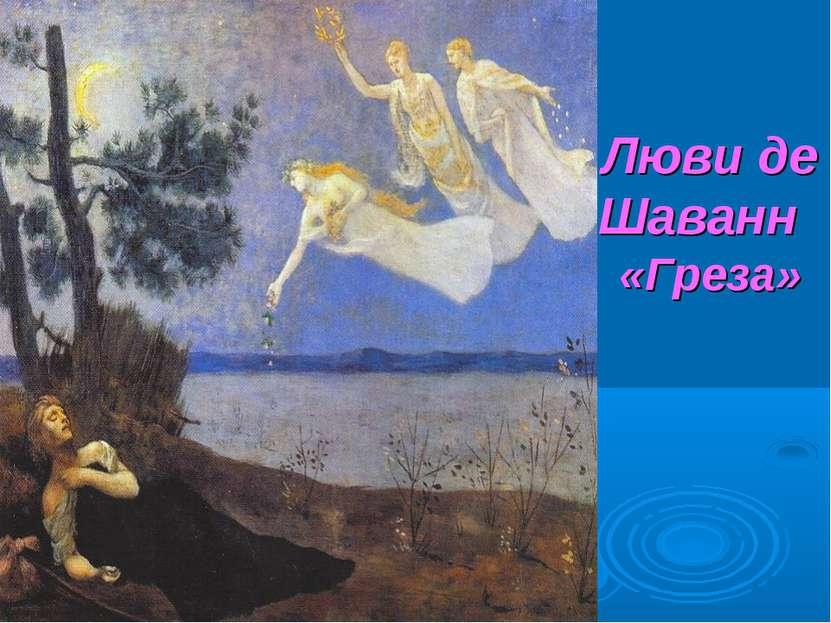 Люви де Шаванн «Греза»