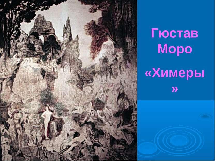 Гюстав Моро «Химеры»