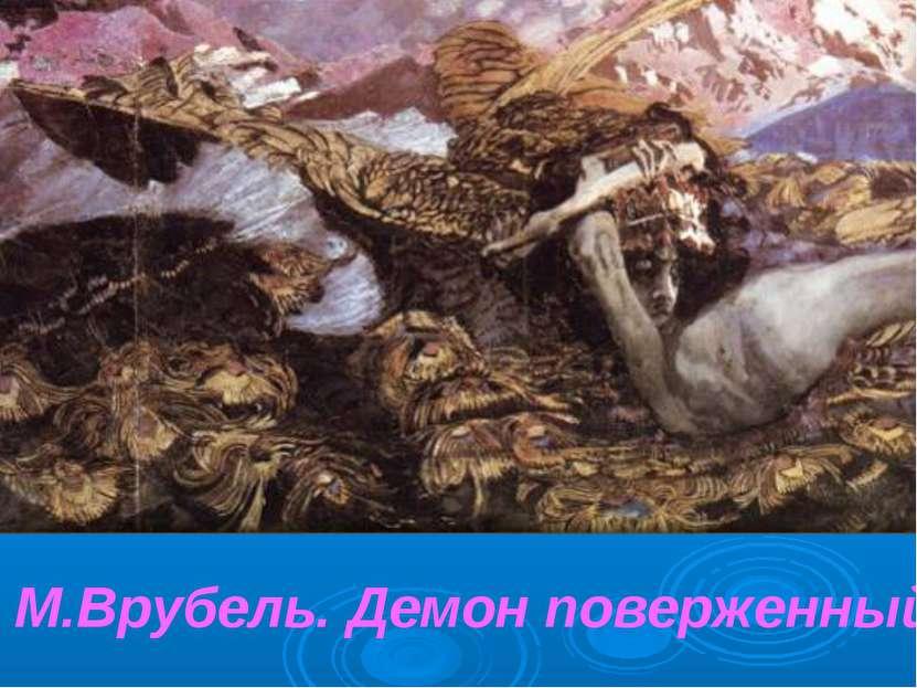 М.Врубель. Демон поверженный.