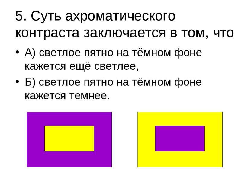 5. Суть ахроматического контраста заключается в том, что А) светлое пятно на ...
