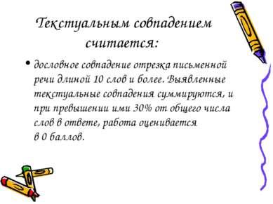 Текстуальным совпадением считается: дословное совпадение отрезка письменной р...