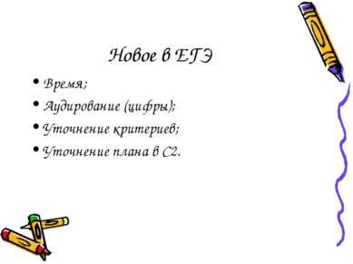 Новое в ЕГЭ Время; Аудирование (цифры); Уточнение критериев; Уточнение плана ...