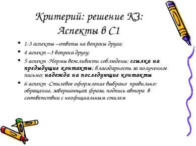 Критерий: решение КЗ: Аспекты в С1 1-3 аспекты –ответы на вопросы друга; 4 ас...