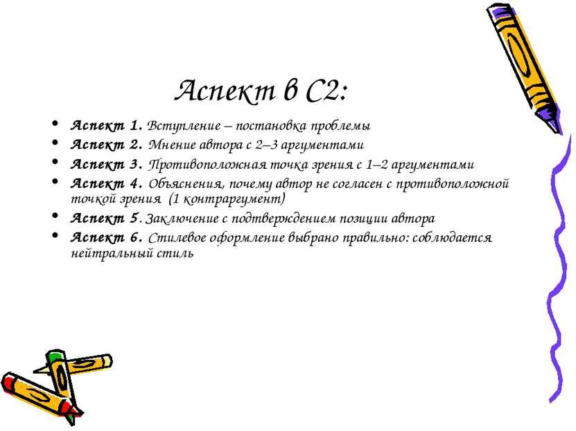 Аспект в С2: Аспект 1. Вступление – постановка проблемы Аспект 2. Мнение авто...