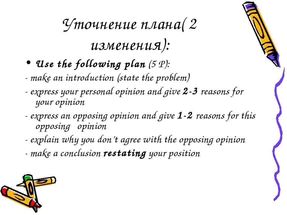 Уточнение плана( 2 изменения): Use the following plan (5 Р): - make an introd...