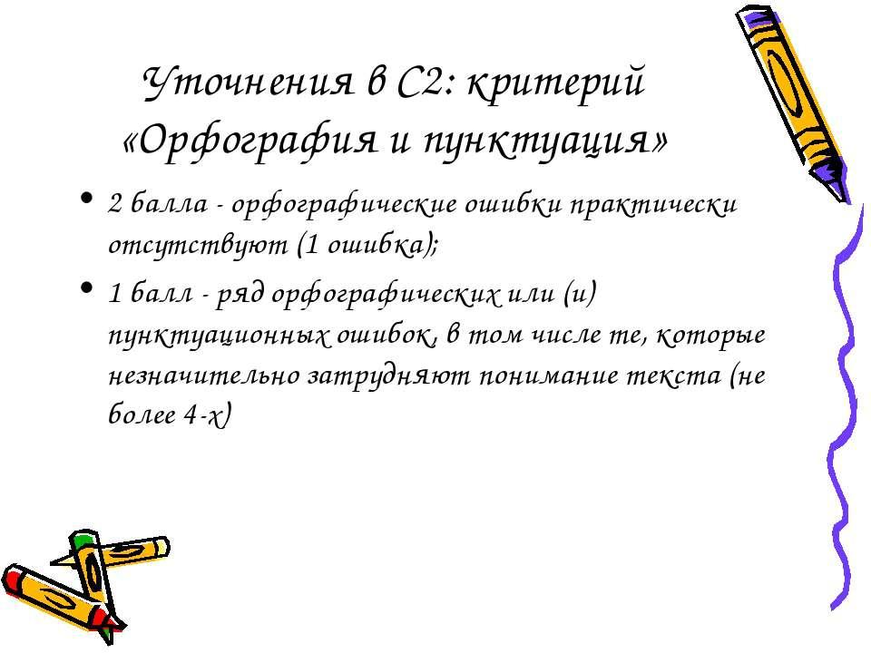 Уточнения в С2: критерий «Орфография и пунктуация» 2 балла - орфографические ...