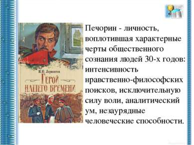Печорин - личность, воплотившая характерные черты общественного сознания люде...
