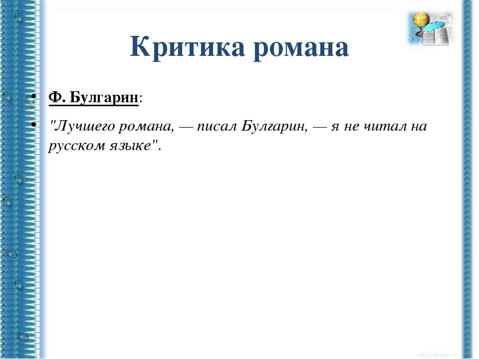 "Критика романа Ф. Булгарин: ""Лучшего романа, — писал Булгарин, — я не читал н..."