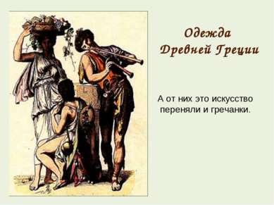 Одежда Древней Греции А от них это искусство переняли и гречанки.