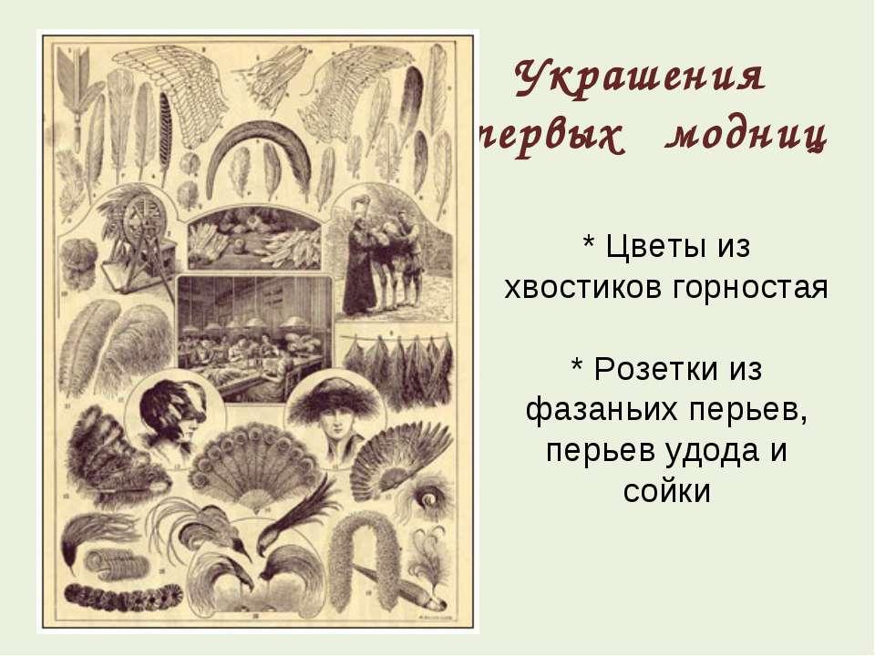 Украшения первых модниц * Цветы из хвостиков горностая * Розетки из фазаньих ...