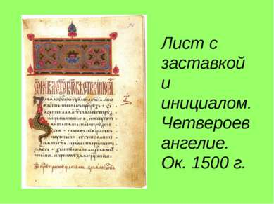 Лист с заставкой и инициалом. Четвероевангелие. Ок. 1500 г.