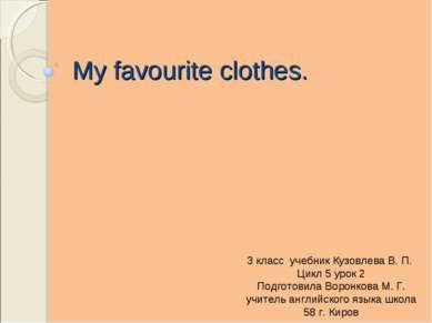 My favourite clothes. 3 класс учебник Кузовлева В. П. Цикл 5 урок 2 Подготови...