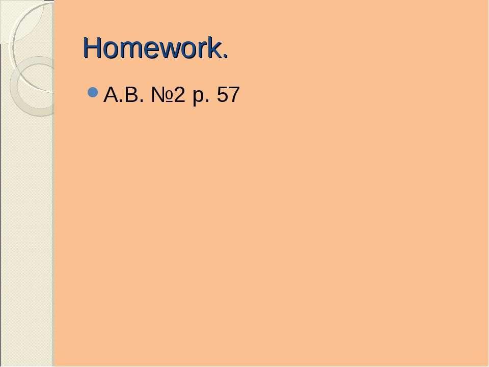 Homework. A.B. №2 p. 57