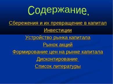 Сбережения и их превращение в капитал Инвестиции Устройство рынка капитала Ры...