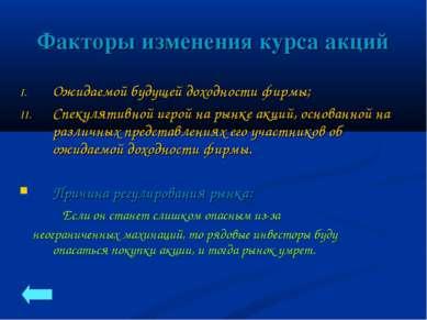 Факторы изменения курса акций Ожидаемой будущей доходности фирмы; Спекулятивн...