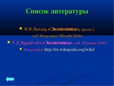 Список литературы И.В.Липсиц «Экономика», книга 2, изд. Вита пресс Москва 200...