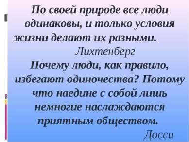 По своей природе все люди одинаковы, и только условия жизни делают их разными...