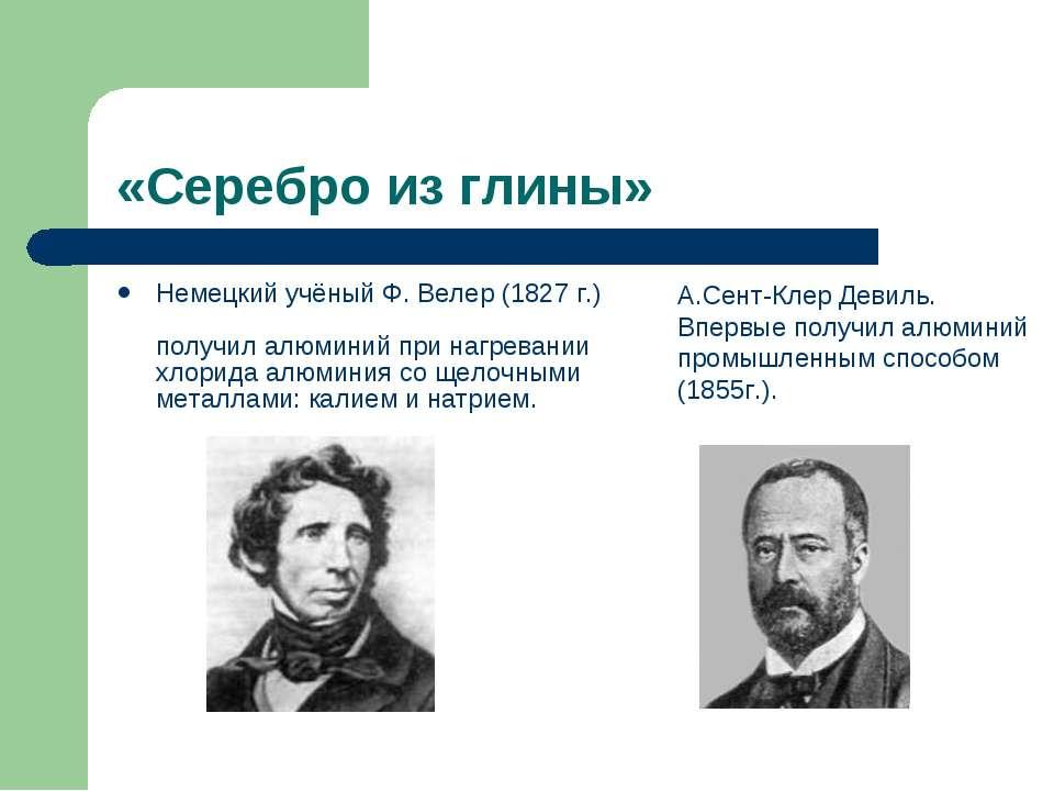 «Серебро из глины» Немецкий учёный Ф. Велер (1827 г.) получил алюминий при на...
