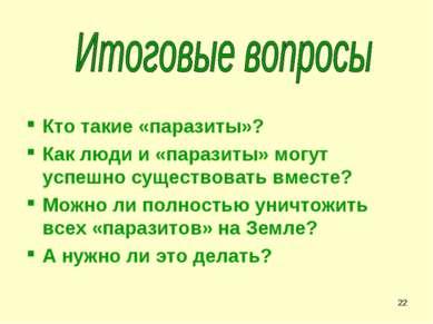 * Кто такие «паразиты»? Как люди и «паразиты» могут успешно существовать вмес...