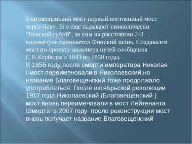 Благовещенский мост-первый постоянный мост через Неву. Его еще называют симво...