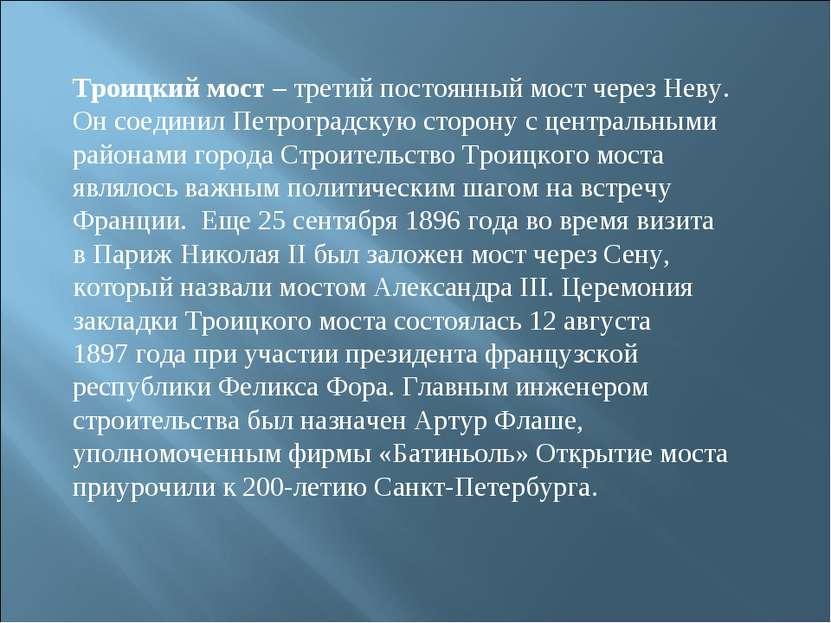 Троицкий мост – третий постоянный мост через Неву. Он соединил Петроградскую ...