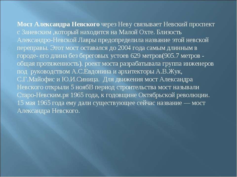 Мост Александра Невского через Неву связывает Невский проспект с Заневским ,к...