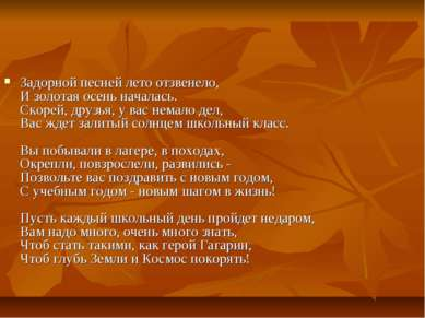 Задорной песней лето отзвенело, И золотая осень началась. Скорей, друзья, у в...