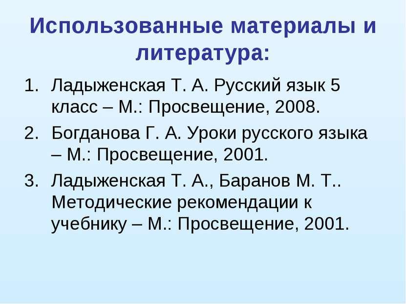 Использованные материалы и литература: Ладыженская Т. А. Русский язык 5 класс...