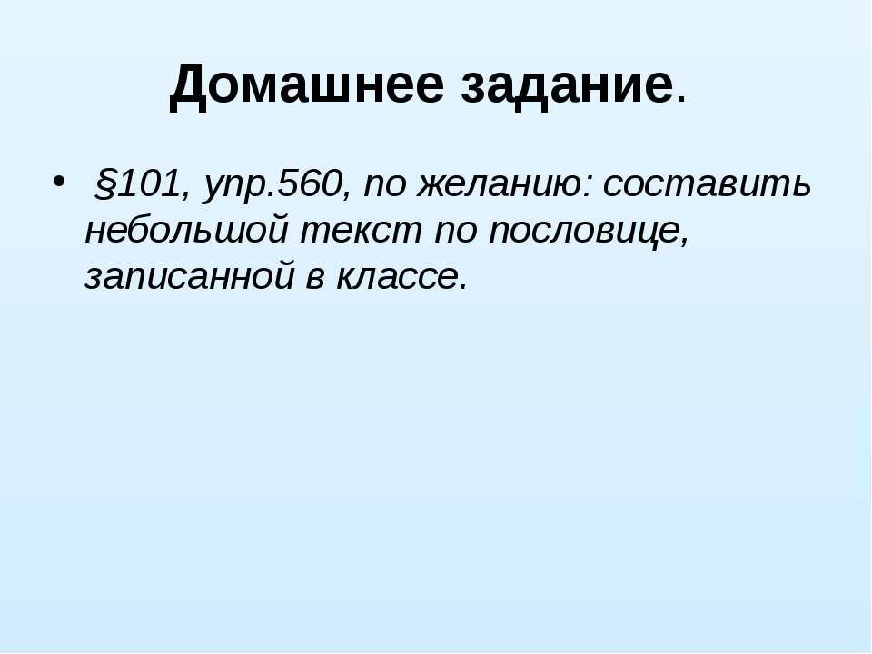 Домашнее задание. §101, упр.560, по желанию: составить небольшой текст по пос...