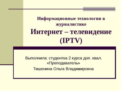 Информационные технологии в журналистике Интернет – телевидение (IPTV) Выполн...
