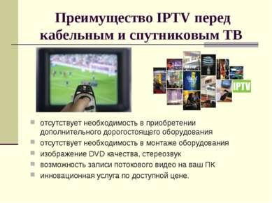 Преимущество IPTV перед кабельным и спутниковым ТВ отсутствует необходимость ...