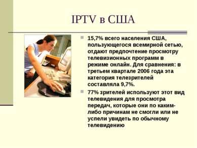 IPTV в США 15,7% всего населения США, пользующегося всемирной сетью, отдают п...