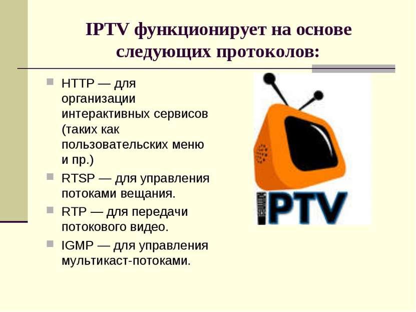 IPTV функционирует на основе следующих протоколов: HTTP — для организации инт...