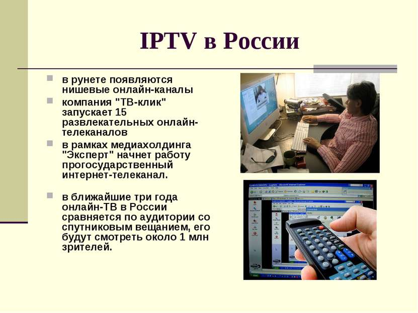 """IPTV в России в рунете появляются нишевые онлайн-каналы компания """"ТВ-клик"""" за..."""