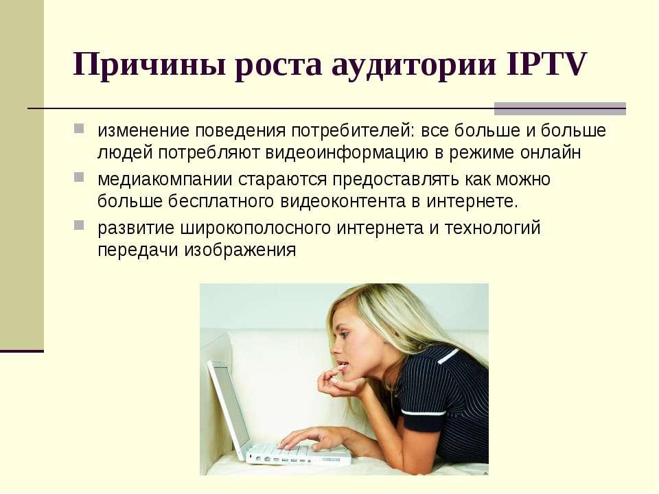 Причины роста аудитории IPTV изменение поведения потребителей: все больше и б...