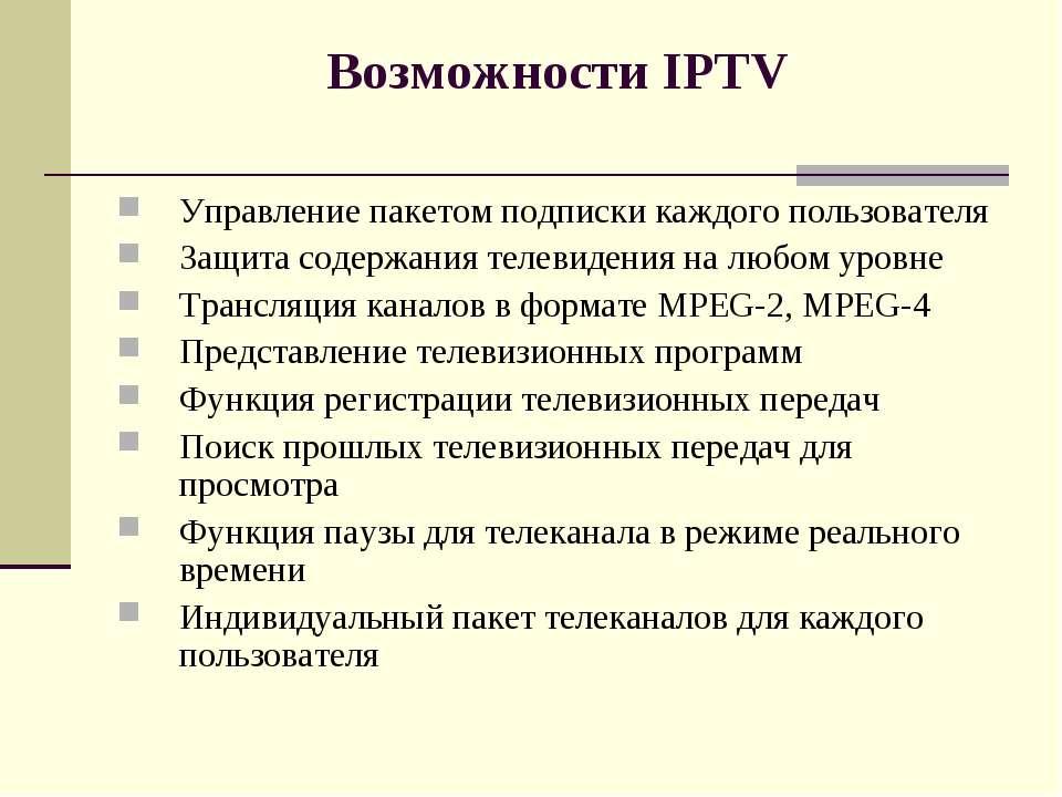 Возможности IPTV Управление пакетом подписки каждого пользователя Защита соде...