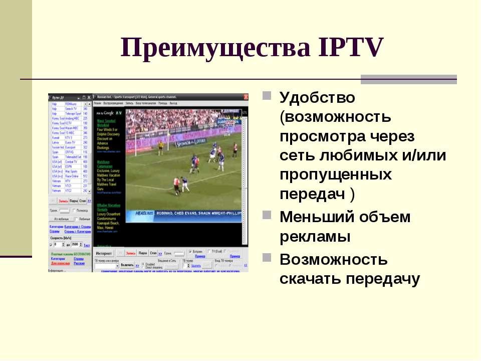 Преимущества IPTV Удобство (возможность просмотра через сеть любимых и/или пр...