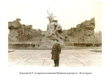 Бородин Н.Т. во время посещения Мамаева кургана в г. Волгограде.